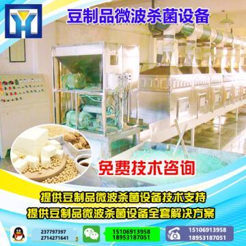 100lw海产品微波干燥杀菌机多少钱
